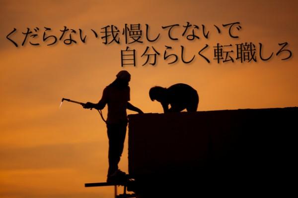 tensyoku-welding